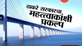 Mumbai Importance And Special Features Of Trans Harbour Link Update