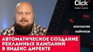 видео Создание Рекламных Компаний Яндекс Директ
