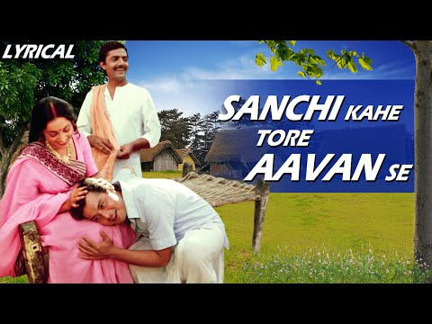 Sanchi Kahe Tore Aavan Se Full Song | Nadiya Ke Paar | Evergreen Hindi Songs