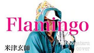 ご視聴ありがとうございます。 今回は米津玄師の「Flamingo」をカバーさ...