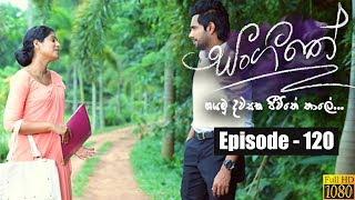 Sangeethe | Episode 120 26th July 2019 Thumbnail
