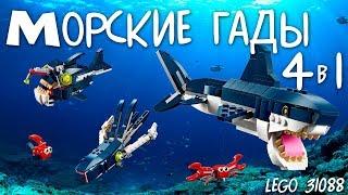 Морские Гады - Lego Creator 31088. Обзор