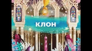 """Сериал """"Клон"""" вечно на канале ю. Анонс Клона в России."""