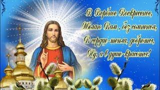 С Вербным Воскресением!