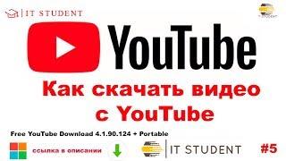 КАК БЫСТРО И БЕСПЛАТНО СКАЧАТЬ ВИДЕО С You Tube