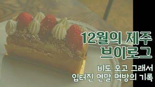 [VLOG] 12월 제주 브이로그 / 일상 / 먹방 /…