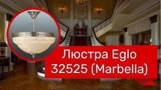 Люстра EGLO 32525 (EGLO 85856 MARBELLA) обзор