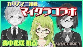 [LIVE] カリスマ三姉妹マイクラコラボ【マインクラフト】