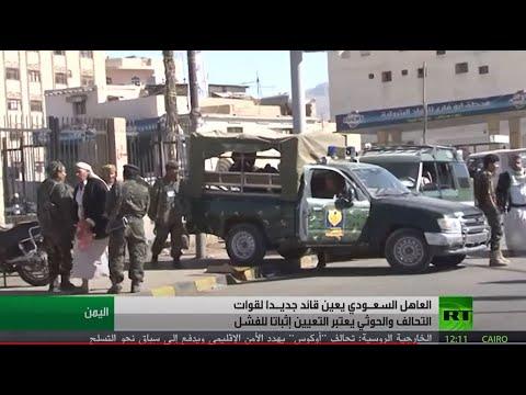 العاهل السعـودي يعين قائدا جديـدا لقوات التحالف  - نشر قبل 4 دقيقة