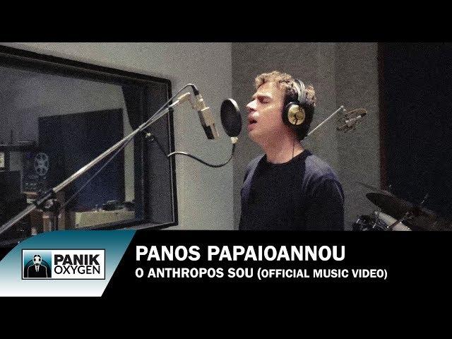 Πάνος Παπαϊωάννου - Ο Άνθρωπός Σου - Official Music Video