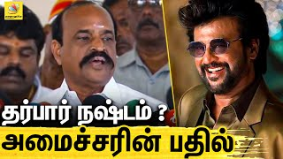 Kadambur Raju Latest Speech About Darbar Loss Controversy | Rajinikanth