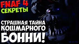 Five Nights At Freddy s 4 СТРАШНАЯ ТАЙНА КОШМАРНОГО БОННИ 5 ночей у Фредди