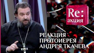 РЕАКЦИЯ ПРОТОИЕРЕЯ АНДРЕЯ ТКАЧЕВА