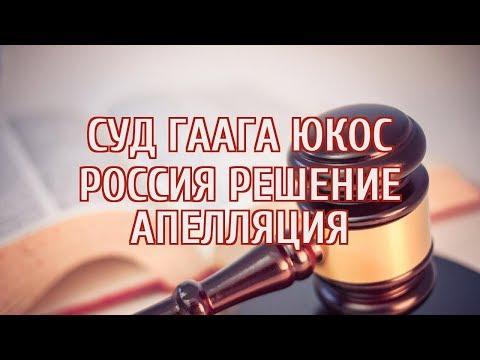 🔴 Как скажется на России решение суда Гааги по делу ЮКОСа