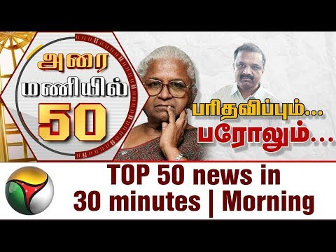 Top 50 News in 30 Minutes | Morning | 25/08/2017 | Puthiya Thalaimurai TV