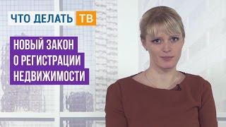 видео Какие 4 документа нужны для прописки в новостройке