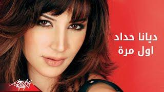 Awel Mara - Diana Hadad أول مرة - ديانا حداد