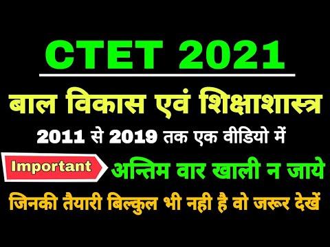 CTET 2021_Child Development & Pedagogy// 2011-2019 तक 1 वीडियो में// STUDY POINT