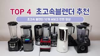 초고속블렌더(믹서기) 4종 비교/추천(비앙코디푸로, 테…