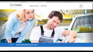Настройка темы Сайт.Компания