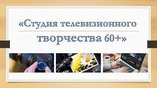 """проект """"Интернет ТВ 60+"""""""