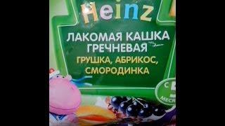 Каша лакомая гречневая молочная. Грушка абрикос смородинка