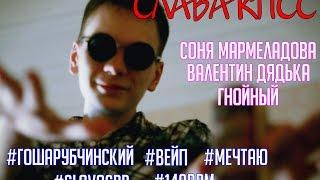 10 лучших треков Гнойного (a.k.a Слава КПСС)
