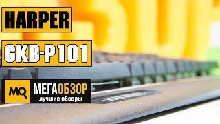 Harper GKB-P101 - Обзор механической клавиатуры