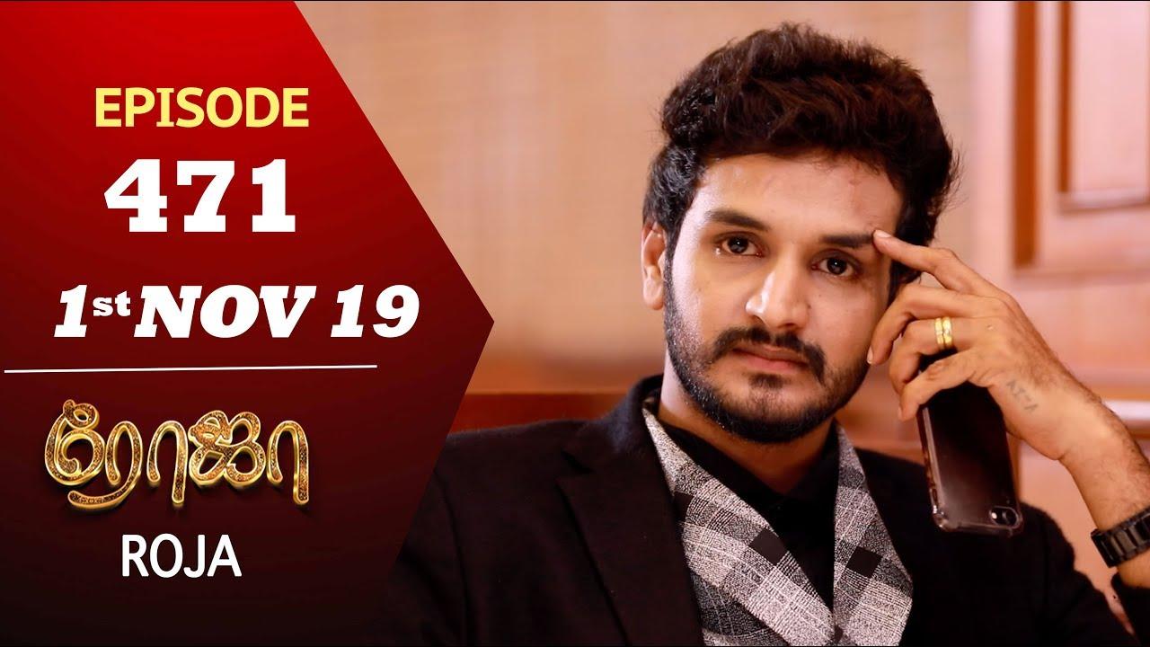 ROJA Serial   Episode 471   1st Nov 2019   Priyanka   SibbuSuryan   SunTV Serial  Saregama TVShows