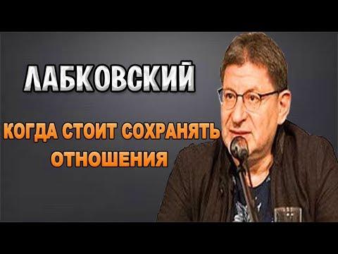 МИХАИЛ ЛАБКОВСКИЙ - КОГДА СТОИТ СОХРАНЯТЬ БРАК