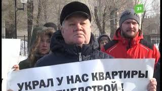 Дольщики Чурилово вышли на митинг в центре Челябинска
