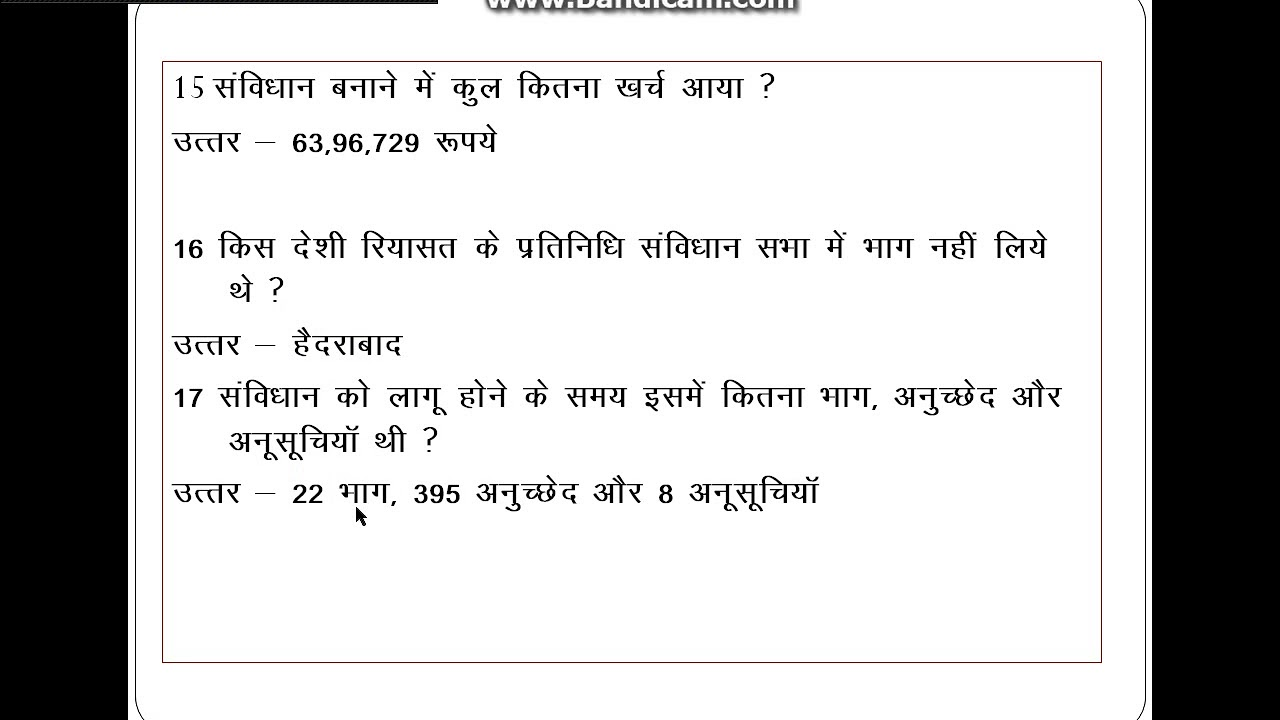 INDIAN CONSTITUTION PART 1 IN HINDI - YouTube
