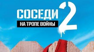 «Соседи. На тропе войны 2» — фильм в СИНЕМА ПАРК