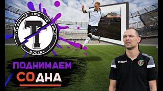 Смотреть видео Торпедо Москва РРРвется вперед! Играем в football manager 2019 онлайн