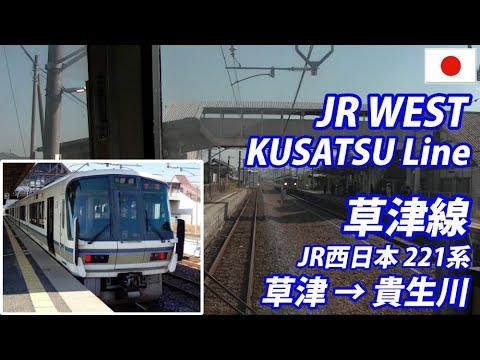 221系 草津線 草津発貴生川行 全区間 JR West KUSATSU LINE