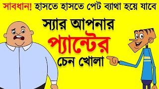 New Bangla Funny Dubbing | Bangla Funny Video | Cartoon Funny Video 2019 | Part #57 | FunnY Tv