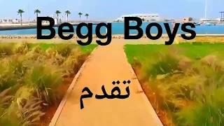 Courte Métrage____Begg Boys: film marocaine 2017 Hd.........................فيلم《الحلم الضائع》
