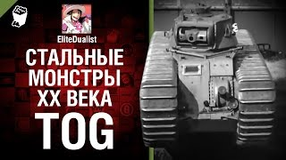 TOG -  Стальные монстры 20-ого века №30 - От EliteDualist Tv [World of Tanks]