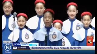 เด็กเกาหลีร้องเพลงพระราชาผู้ทรงธรรม...ขนลุกๆๆ