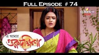 E Amar Gurudakshina - 20th September 2016 - এ আমার গুরুদক্ষিণা - Full Episode (HD)