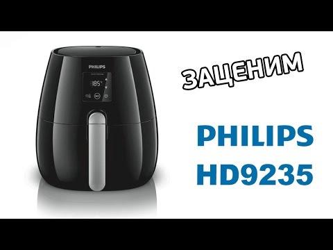 ЗАЦЕНИМ мультипечь Philips HD9235