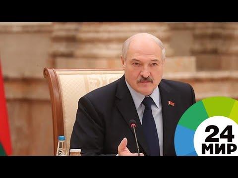 Лукашенко: Общей валютой должен быть не российский, и не белорусский рубль - МИР 24