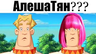 Лютые Приколы-Алеша и АлешТян