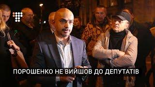 Порошенко не вийшов до депутатів для обговорення вимог
