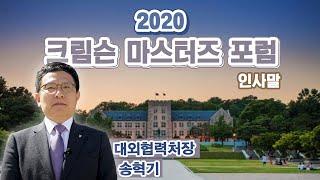 [고려대학교 Korea University] 2020 …