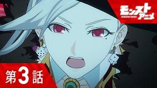 モンストアニメ公式チャンネルにて毎週土曜19時に最新話配信中! 第3話...