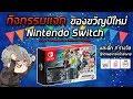 200,000 Subscribe - กิจกรรมแจกของขวัญปีใหม่ Nintendo Switch