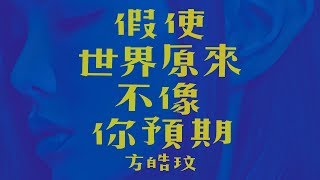 方皓玟 - 假使世界原來不像你預期 [Official Music Video]