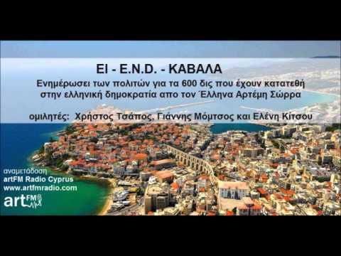 ΕΙ - Ε.Ν.D. ΚΑΒΑΛΑ 30.11.2013 ζωντανή αναμετάδοση artFM Radio Cyprus