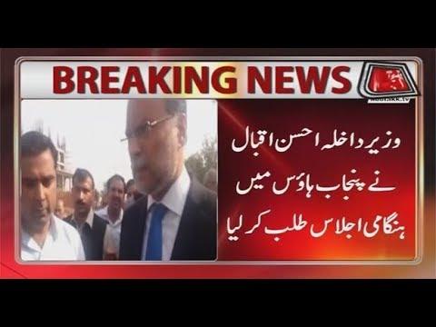 Interior Minister Ahsan Iqbal Calls Emergency Meeting At Punjab House